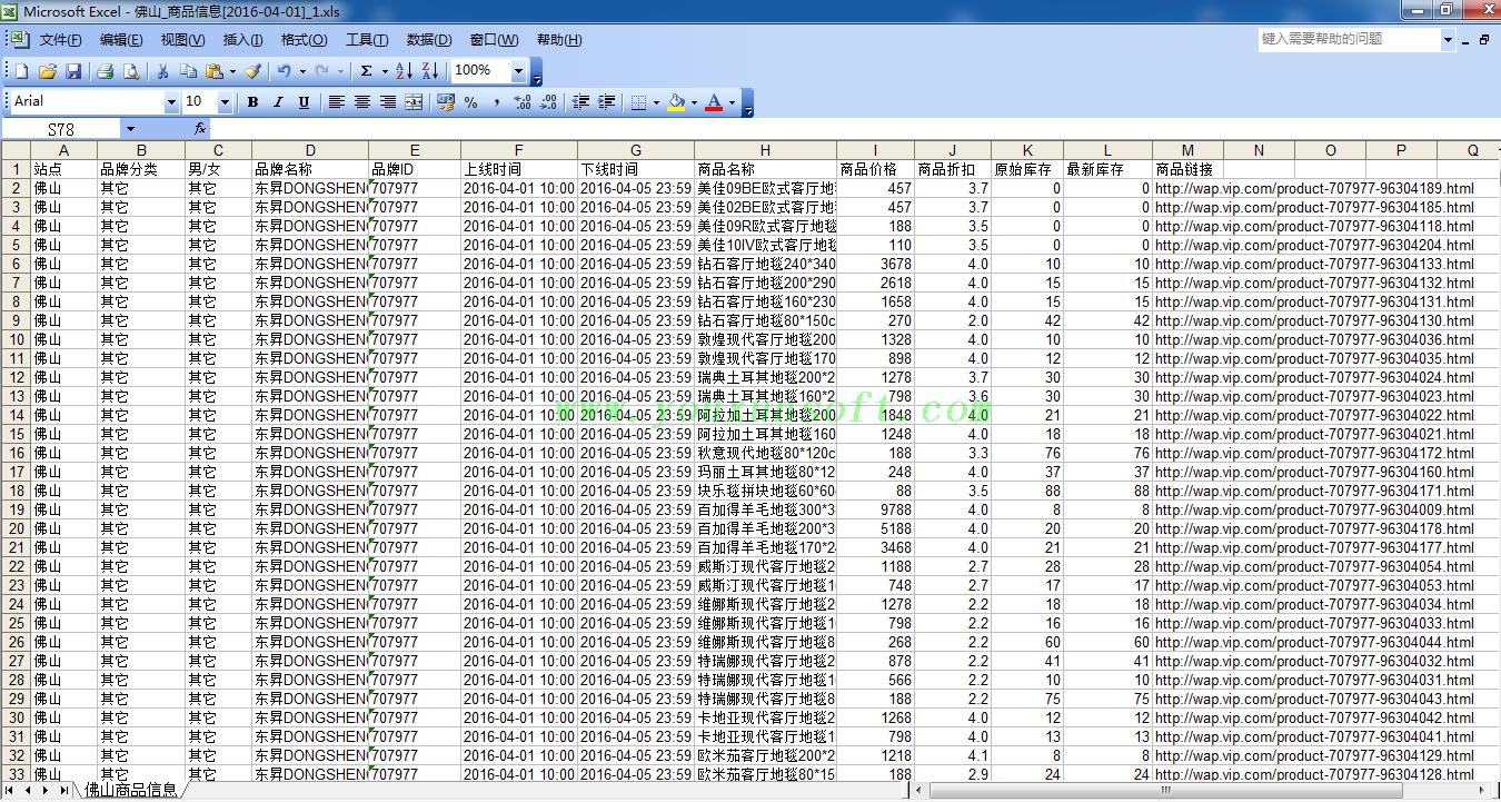 唯品会商品数据采集器(wap版)V3-5