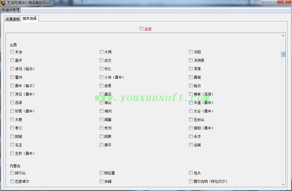 艺龙网酒店价格采集软件V4-1