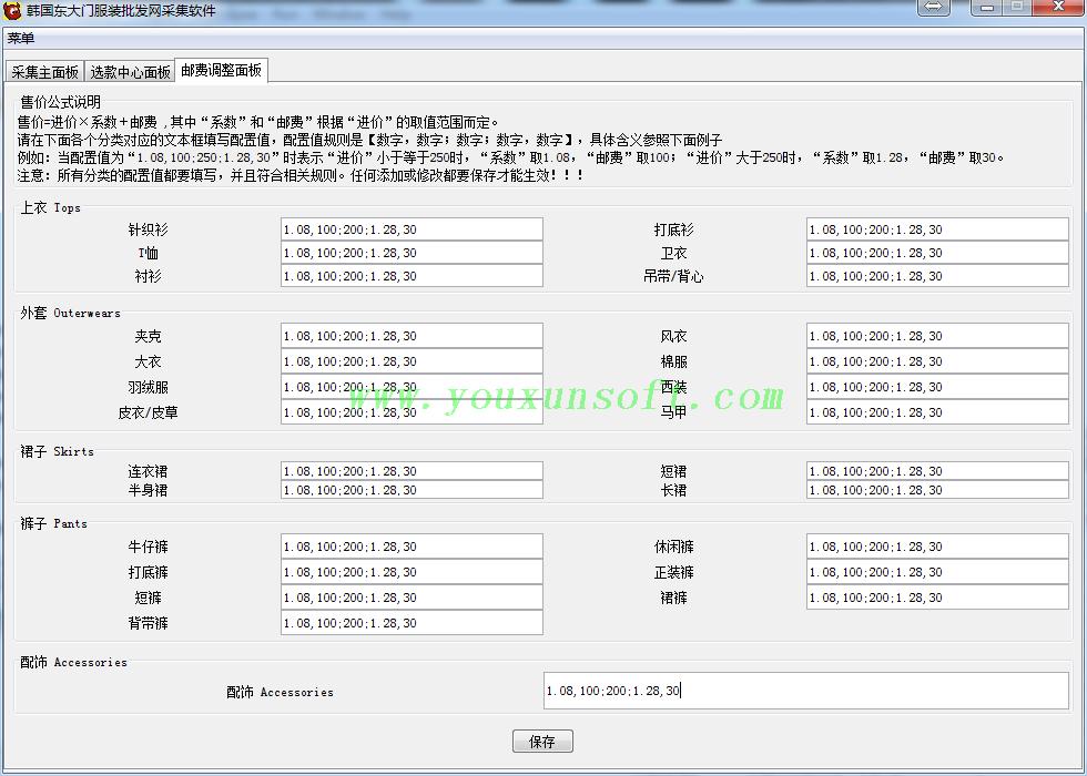韩国东大门服装批发网采集软件-2