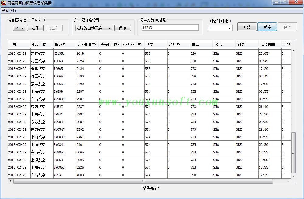 同程网国际机票采集器-1