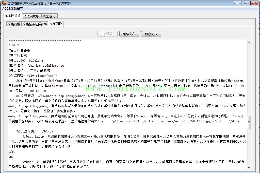 欣欣网景点攻略及淘宝游记信息采集发布软件-2
