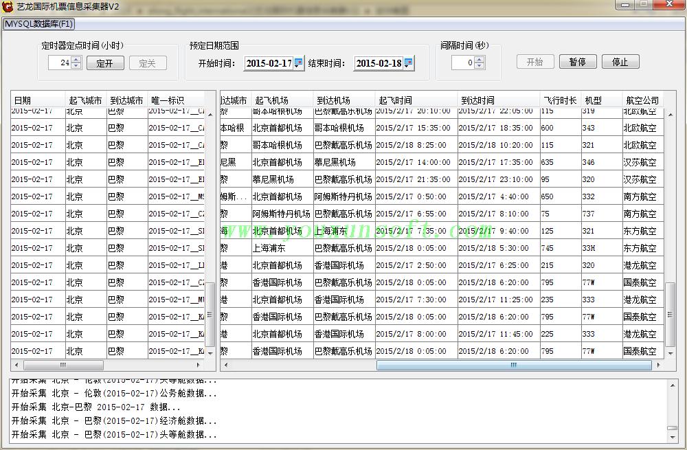 艺龙国际机票信息采集器V2-1