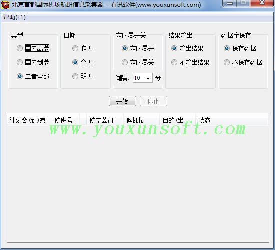 北京首都国际机场航班信息采集器