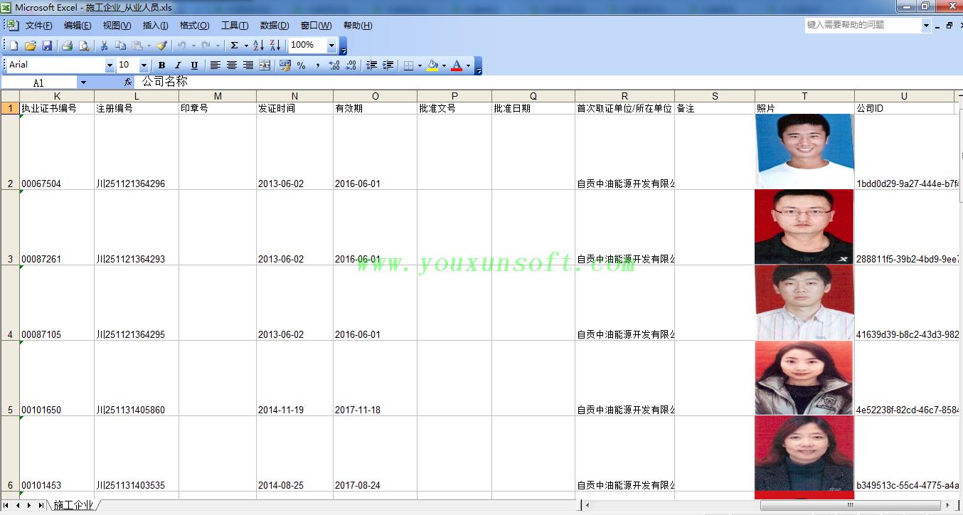 四川省住房和城乡建设厅企业人员信息采集器